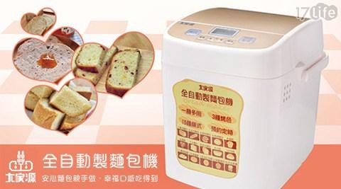 只要1688元(含運)即可購得【大家源】原價3290元500g/750g全自動製麵包機(TCY-3502)1台,購買即享1年保固服務!