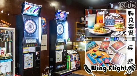 Wing Flight 飛鏢輕食咖啡館/飛鏢/浮洲/板橋/台藝大/輕食/鬆餅/桌遊/漢堡/咖啡
