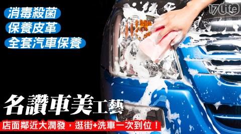 名讚/車美工藝/汽車/美容/保養/清潔/洗車/中和