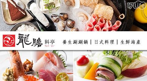 龍膽料亭/桃園日本料理/日本料理/桃園火鍋/火鍋/龍膽
