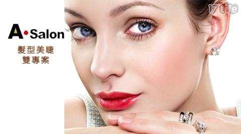 A.salon《中山店》-美髮/美睫專案