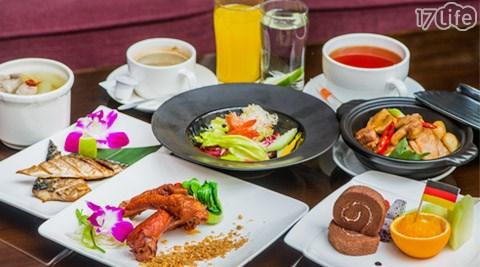 力麗哲園《台北》-力麗輕食佳餚單人專案