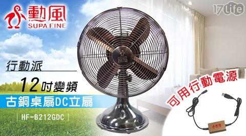 【勳風】/行動派/12吋/變頻/古銅桌扇/DC立扇HF-B212GDC