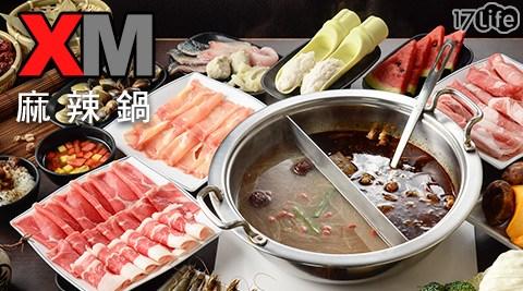 XM/麻辣鍋/永康/吃到飽