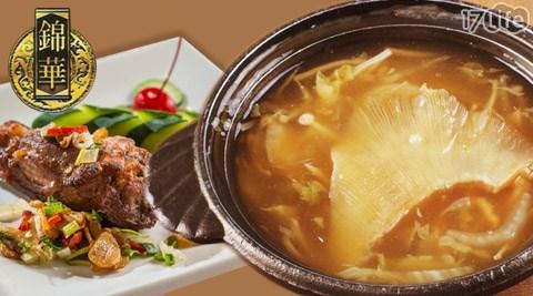 錦華大飯店/台北/中山/中式/中餐/套餐