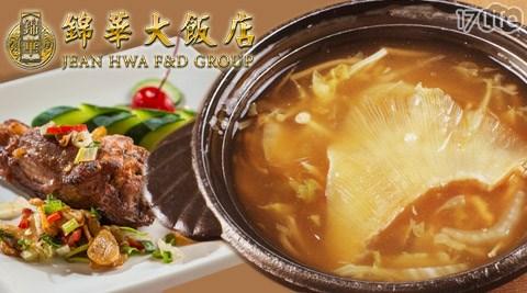 錦華大飯店/台北/中山/中式/中餐/套餐/錦華/飯店