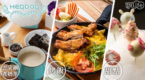 HERDOR禾多/禾多/CAFE/烤飯
