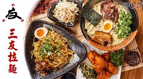 三友拉麵/南京店/慶城店/南京東路/三友/日本/豚骨/醬油
