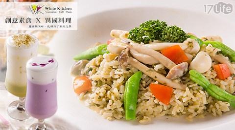 White Kitchen懷特廚房-單人套餐