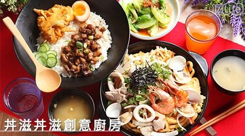 丼滋丼滋創意廚房-招牌餐