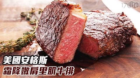 牛排/肉/到店/店取/烹煮/台北濱澄食品