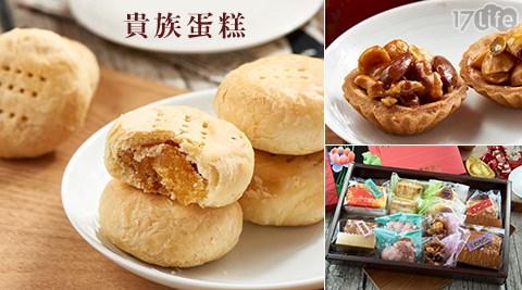 年節/禮盒/烘培/蛋糕/貴族蛋糕