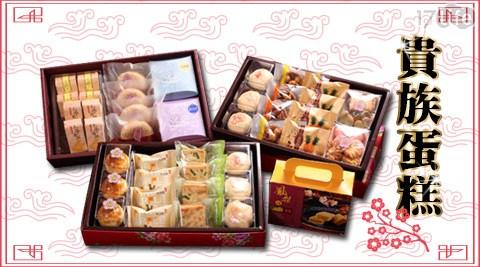 中秋節/月餅/貴族蛋糕/中秋/送禮/禮盒
