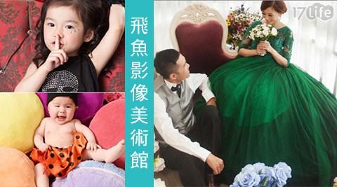 飛魚影像美術館/中正紀念堂/拍照/攝影/藝術/影像/寶寶/情侶/照相/寫真/婚紗