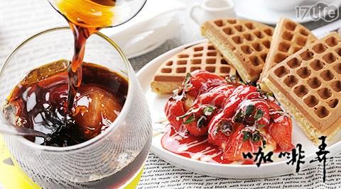 咖啡弄/甜點/下午茶/龍蝦/鬆餅