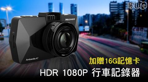 耀星-NECKER E2鑽石機HDR 1080P行車記錄器+贈16G記憶卡