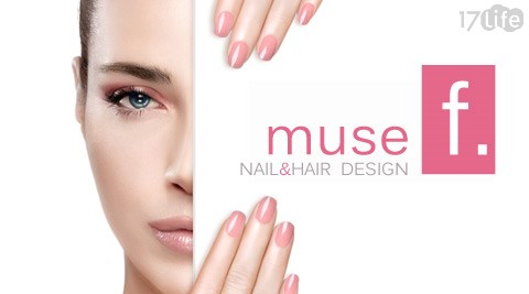 muse f. NAIL&HAIR DESIGN-美甲課程