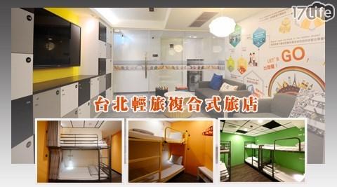 台北輕旅複合式旅店/板橋/背包客/輕旅/府中商圈/萬聖節