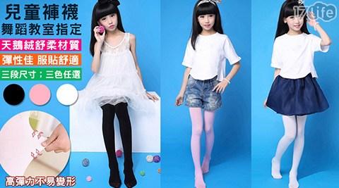 AMISS/天鵝絨/超彈性/兒童韻律素面褲襪/兒童褲襪/褲襪/韻律褲襪