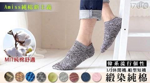 Amiss純棉新主義-韓系流行個性緞染純棉短襪