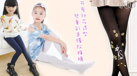 平均每雙最低只要59元起(含運)即可購得【AMISS】Nylon可愛印花造型兒童彩色繽紛褲襪2雙/4雙/6雙/10雙/20雙,多款多色任選。