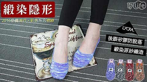 Amiss-韓系萊卡彈性彩色緞染後跟防滑隱形襪