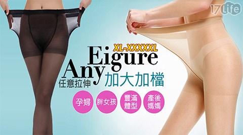 平均每雙最低只要60元起(含運)即可購得30D微柔光-加大大透明絲襪任選1雙/3雙/6雙/12雙/24雙/48雙,尺寸:XL-3XL/2XL-5XL,皆有多種顏色可選!