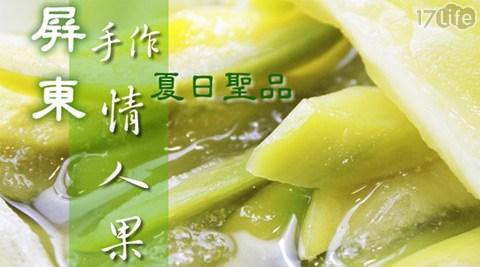 台灣在地嚴選-屏東手作芒果青(250g)