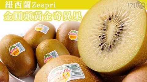 平均每顆最低只要22元起(含運)即可購得【紐西蘭Zespri】金圓頭黃金奇異果18顆/36顆/54顆/108顆(100g±10%/顆)。