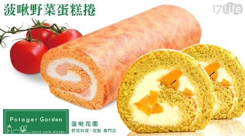 Potager Garden/菠啾花園/蛋糕/烘焙/菠啾