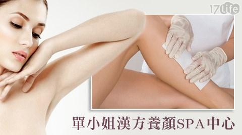 單小姐/漢方/養顏/SPA/中心/除毛