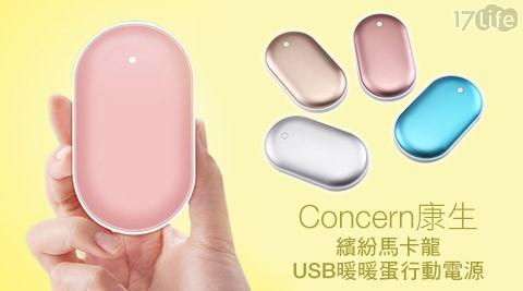 平均每台最低只要449元起(含運)即可購得【Concern 康生】繽紛馬卡龍USB暖暖蛋行動電源1台/2台,多色任選,保固一年。