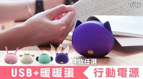 平均每入最低只要849元起(含運)即可享有【Concern康生】動物造型USB暖暖蛋行動電源1入/2入,多款式任選。