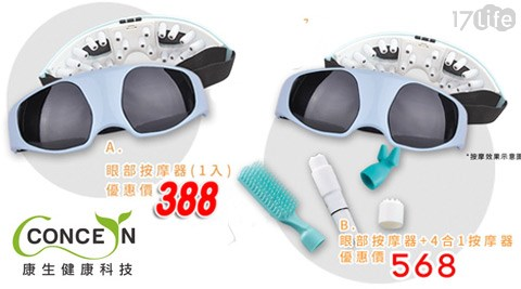 Concern 康生-眼部按摩器(CM-A8)/多功能按摩器(CM-888)