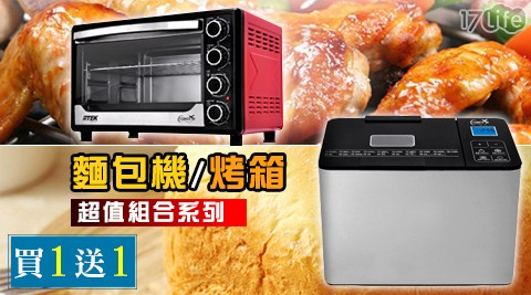買一送一/超值組/Concern 康生/不鏽鋼全自動變頻/麵包機/ HI-T20F  / 33L/多功能旋風烤箱/ HI-CZ30