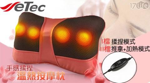 平均最低只要640元起(含運)即可享有【e-Tec】真人手感揉捏 肩頸揉捏溫熱按摩枕(經典紅):1入/2入。