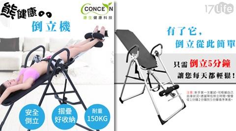 Concern 康生/豪華型/倒立機/台灣製/健身器材/健身