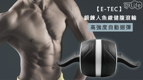 E-TEC/鍛鍊/人魚線/健腹/滾輪/美體/塑身