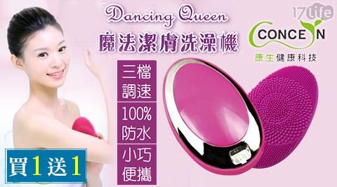 Concern 17life刷卡優惠康生-Dancing Queen魔法洗澡機(買1送1)