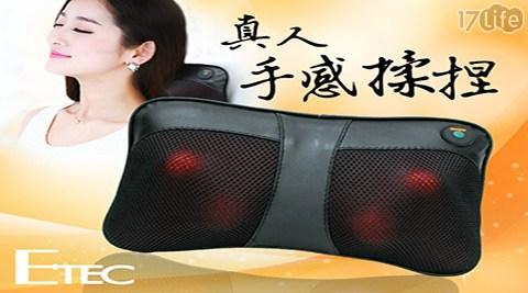 平均每入最低只要650元起(含運)即可購得【E-TEC】肩頸揉捏溫熱按摩枕1入/2入。