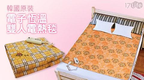 平均最低只要980元起(含運)即可享有【E-TEC】韓國原裝電子恆溫雙人電熱毯:1入/2入。(商品顏色隨機出貨)