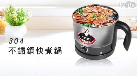 PLAYBOY/360度/旋轉/1.5L /食用級/304/不銹鋼/快煮/美食鍋/快煮鍋