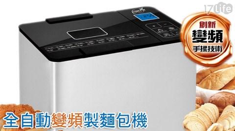 只要1,780元(含運)即可享有【Concern康生】原價4,980元不鏽鋼全自動變頻麵包機(HI-T20F)1台,享1年保固。
