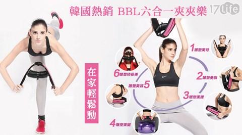 韓國/熱銷/BBL/六合一/美體/雕塑器/減肥/瘦身