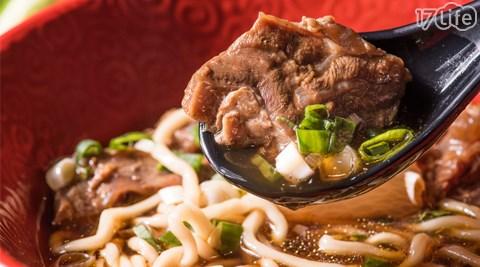 湘新紅燒牛肉麵-雙人套餐