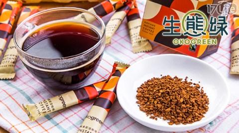 生態/公平/貿易/即溶/咖啡/黑咖啡/下午茶