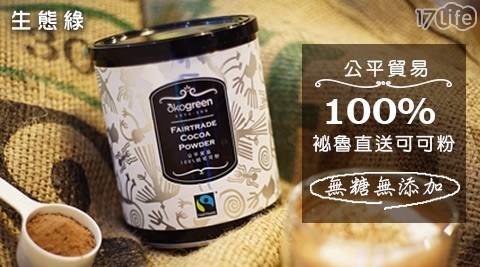 生態綠/公平貿易100%純可可粉/可可粉/巧克力粉/無糖/生酮飲食/低GI/沖泡/無糖可可粉