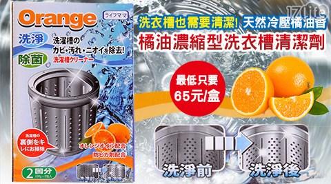 橘油濃縮型洗衣槽清潔劑