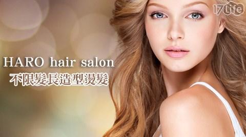 HARO hair salon/燙髮/洗剪護