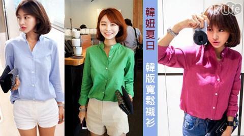 平均每件最低只要259元起(含運)即可購得韓妞夏日韓版寬鬆襯衫1件/2件/4件/8件,尺寸:M/L,多色任選。